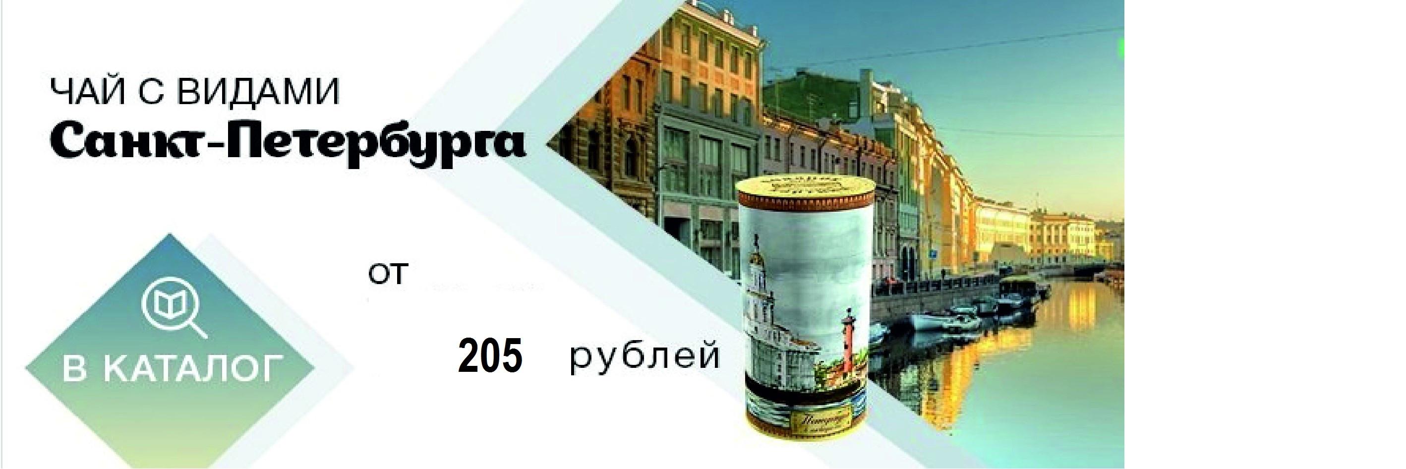 Чай с видами СПб
